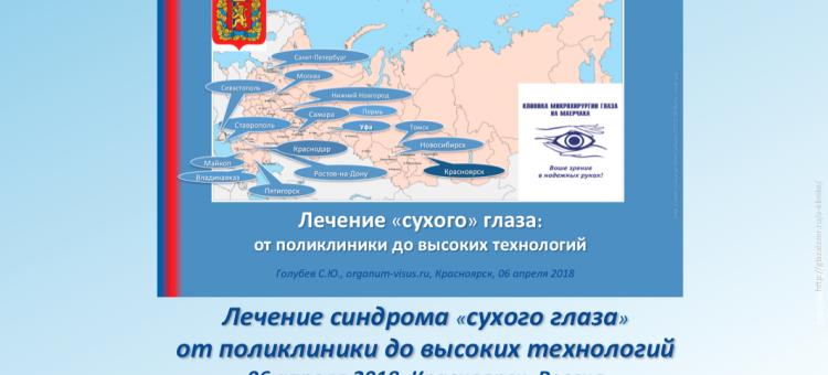 Офтальмология Красноярска Круглый стол Клиники лазерной микрохирургии глаза