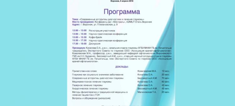 Глаукома Образовательный проект АВО в Воронеже