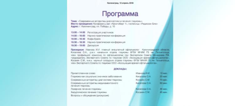Глаукома Образовательный проект АВО в Калининграде