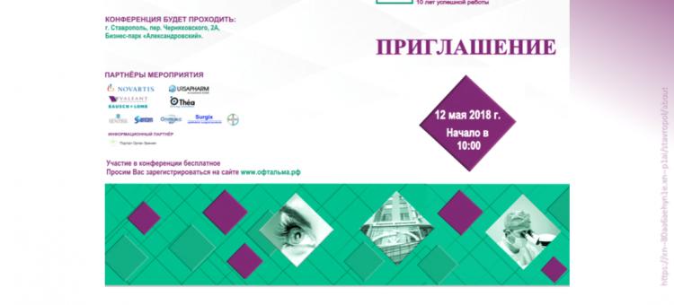 Клиника Офтальма Ставрополь Юбилейная конференция Программа