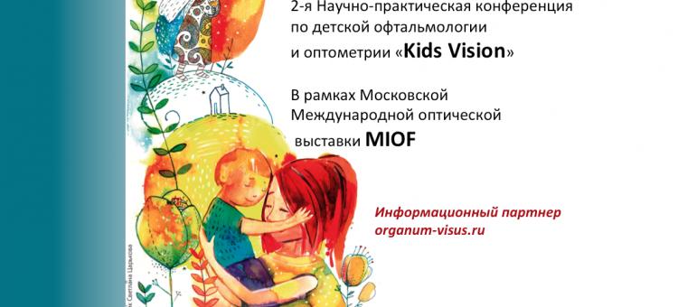 Kids Vision 2018 Конференция по детской офтальмологии и оптометрии