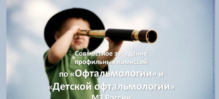 Офтальмология и Детская офтальмология Заседание профильных комиссий