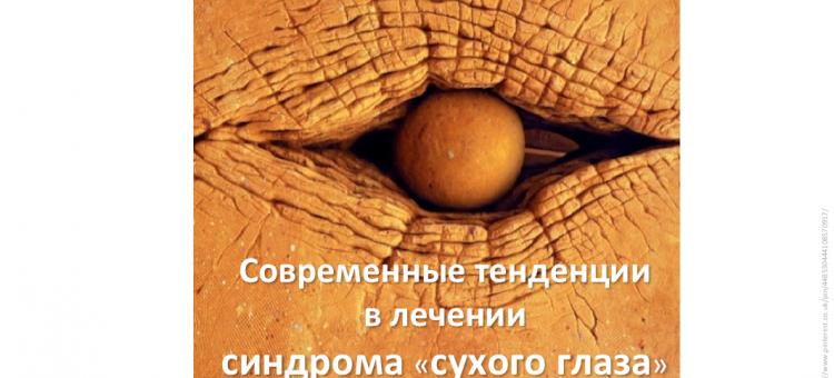 Лечение сухого глаза Сателлитный симпозиум компании Аллерган