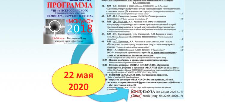 МАКУЛА 2020