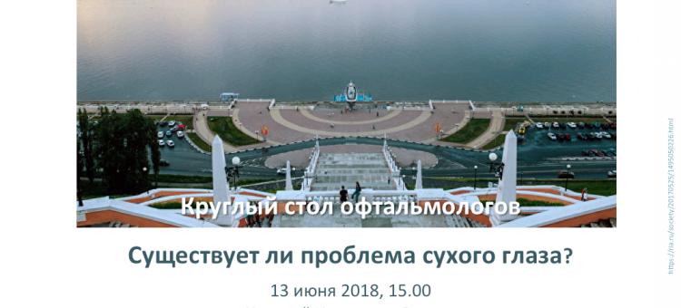 Сухой глаз: он есть или нет? Круглый стол в Нижнем Новгороде