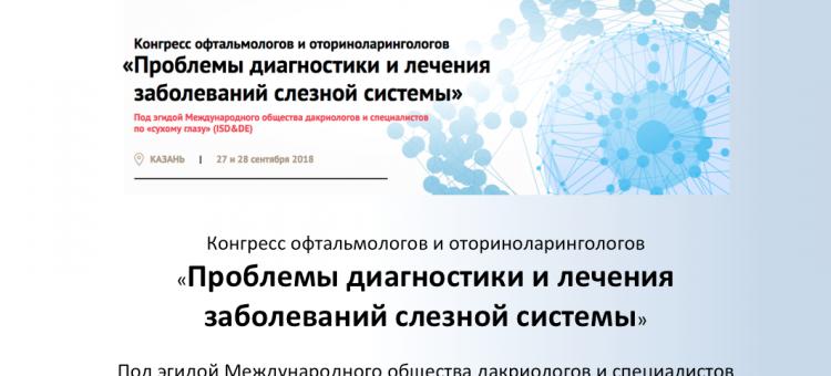 Заболевания слезной системы ISD&DE Казань, 2018