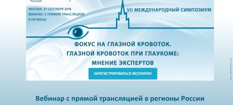 Глаукома Вебинар Роль глазного кровотока при глаукоме