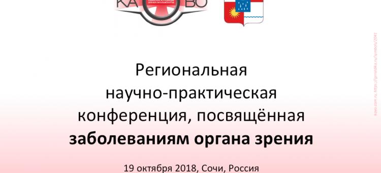 Болезни глаз Конференция офтальмологов Кубани в Сочи