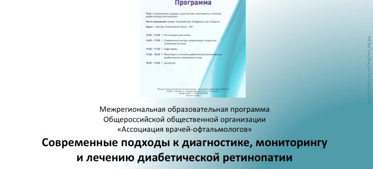 Диабетическая ретинопатия. Образовательный проект АВО Москва