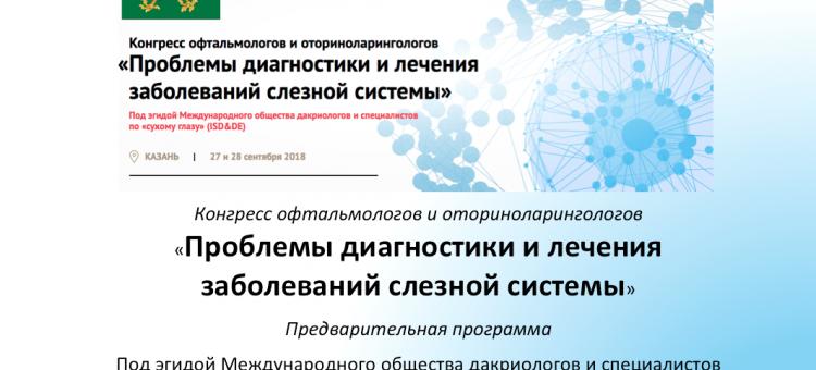 Заболевания слезной системы ISD&DE Казань 2018 Программа