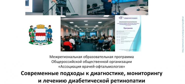 Диабетическая ретинопатия. Образовательный проект АВО в России