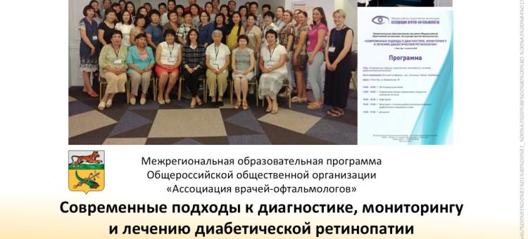 Диабетическая ретинопатия. Образовательный проект АВО в России Бурятия