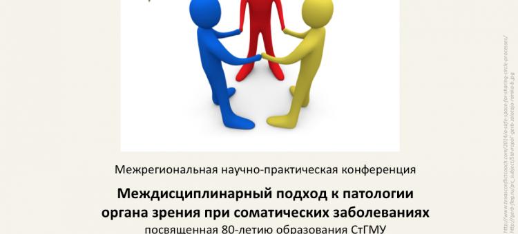 Офтальмология России Болезни глаз Междисциплинарный подход