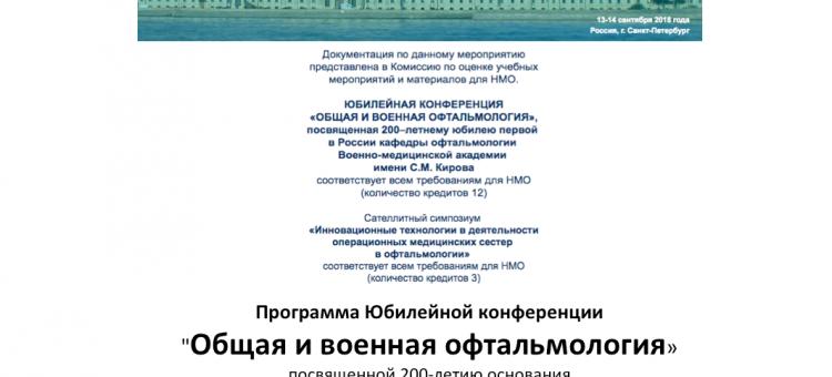 200 лет кафедре офтальмологии ВМедА Программа конференции в Санкт-Петербурге