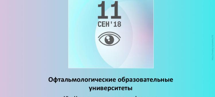 Офтальмологические образовательные университеты
