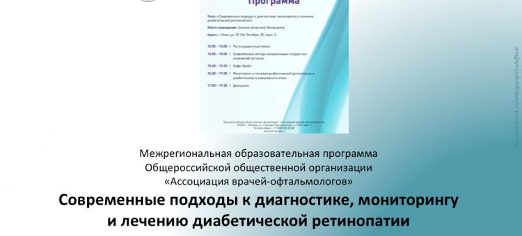 Диабетическая ретинопатия. Образовательный проект АВО Омск