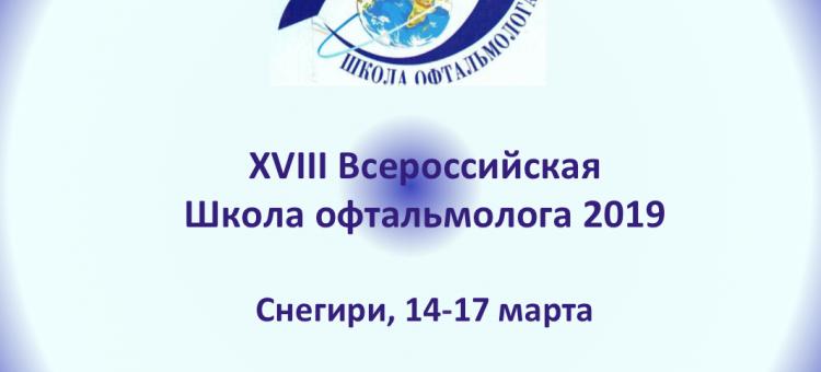 ВШО 2019 в Снегирях Всероссийская Школа офтальмолога