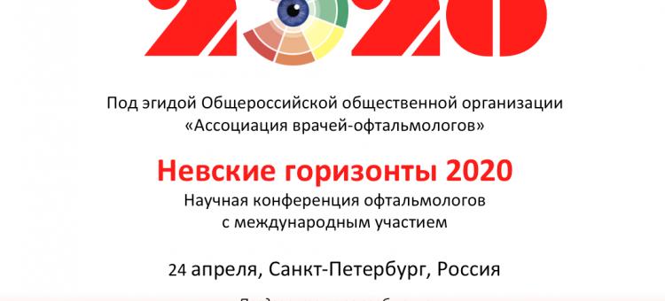 Невские горизонты 2020 Анонс конференции