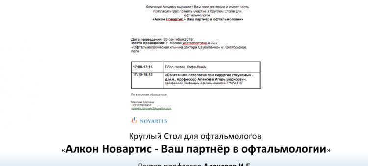 Глаукома Круглый стол для офтальмологов Москвы