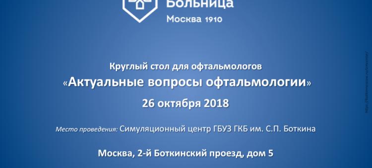 Круглый стол в Москве Актуальные вопросы офтальмологии