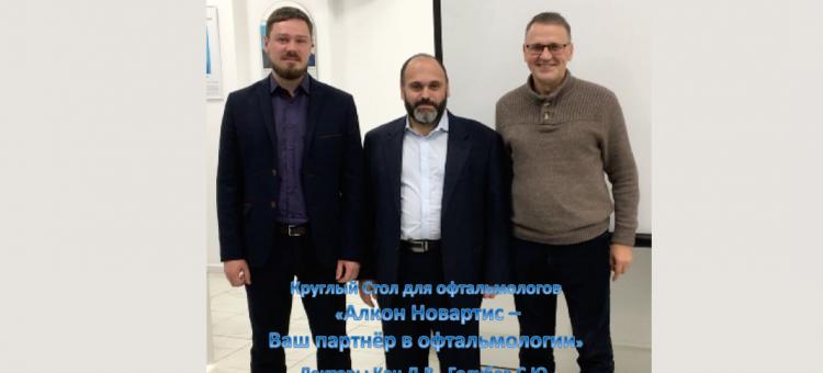 Офтальмология России Ковров Балашиха Москва