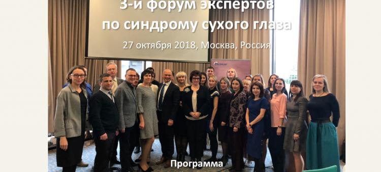 Сухой глаз Лечение 3-й форум экспертов в Москве