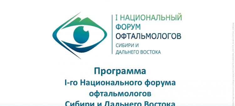 Офтальмология России I-й Национальный форум офтальмологов Сибири и Дальнего Востока
