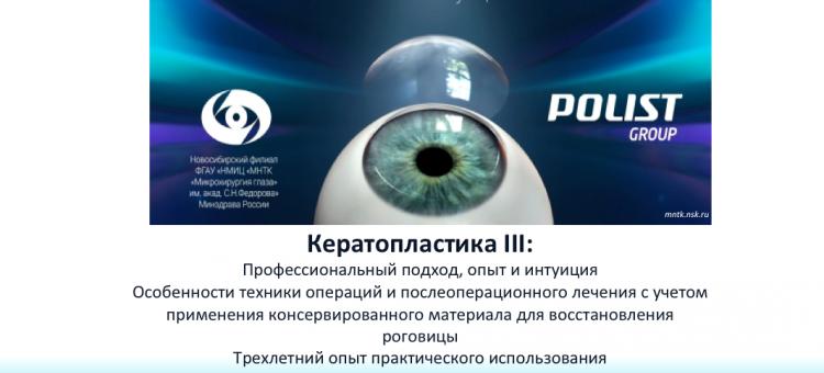 Кератопластика III Новосибирск МНТК Программа