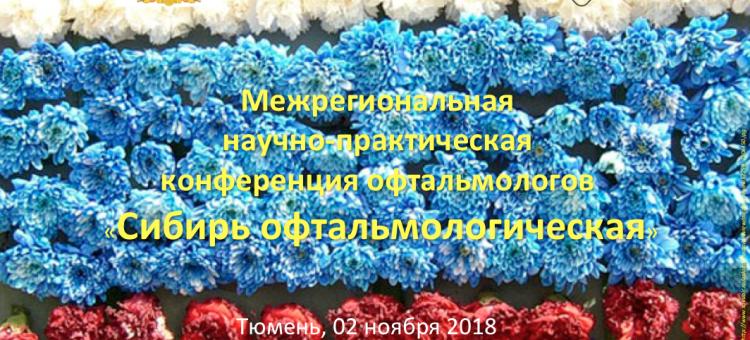Сибирь офтальмологическая 02 ноября 2018 Тюмень