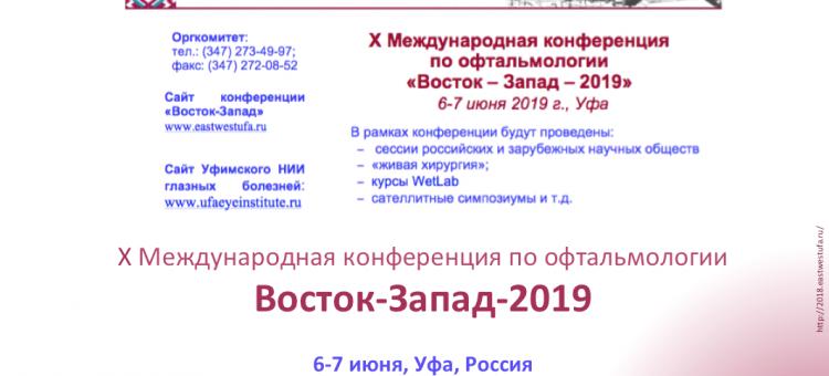 Офтальмология России Восток-Запад 2019