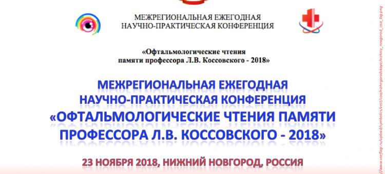 Офтальмология России Памяти профессора Л.В.Косовского