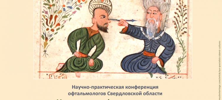 Офтальмология России Конференция в Екатеринбурге