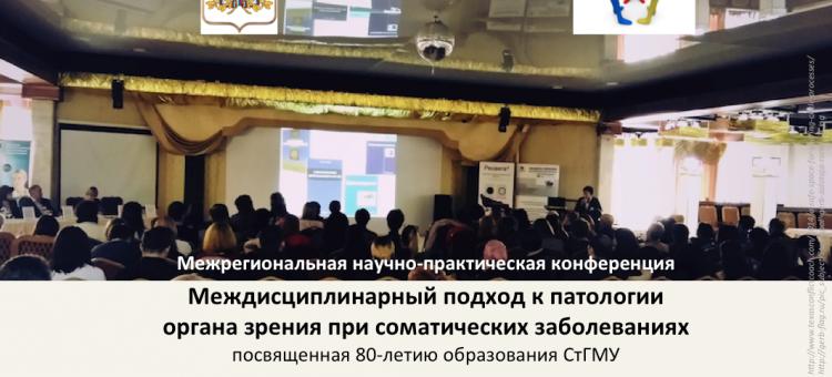 Болезни глаз Междисциплинарный подход Отчет о конференции