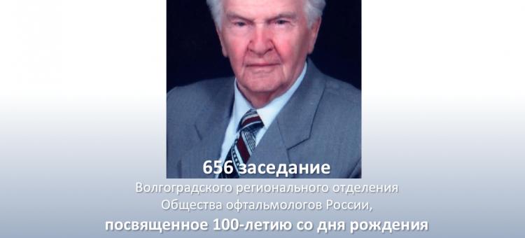 Офтальмология России 100 летие профессора А.М. Водовозова
