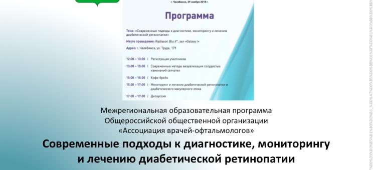 Диабетическая ретинопатия Образовательный проект АВО Челябинск