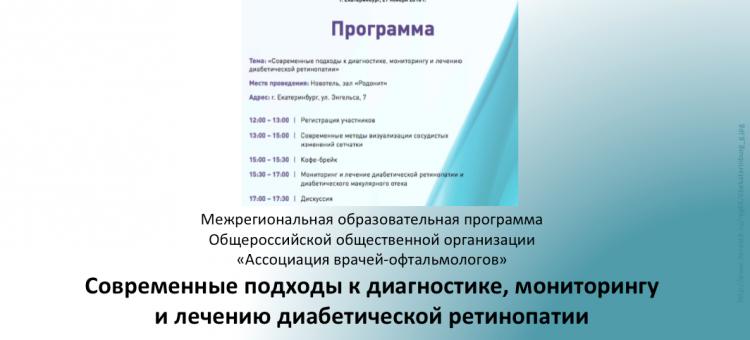 Диабетическая ретинопатия Образовательный проект АВО Екатеринбург