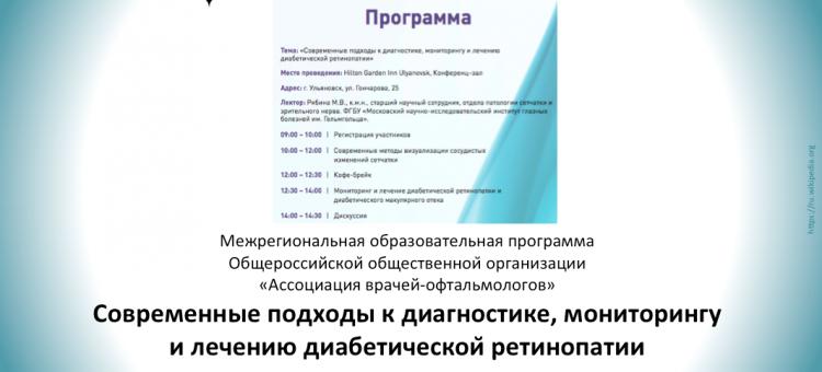 Диабетическая ретинопатия Образовательный проект АВО Ульяновск