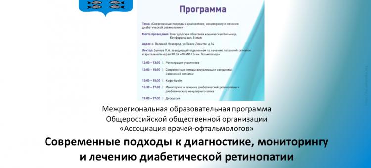 Диабетическая ретинопатия Образовательный проект АВО Новгород