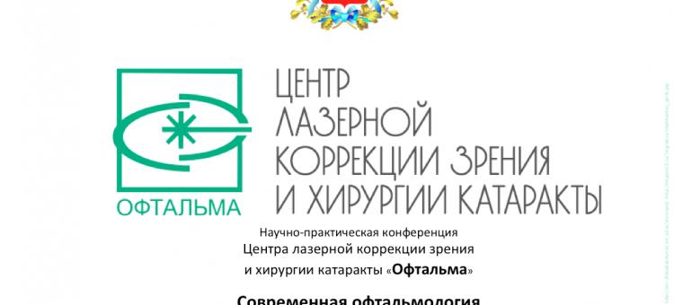 Клиника Офтальма Владикавказ Конференция 2019