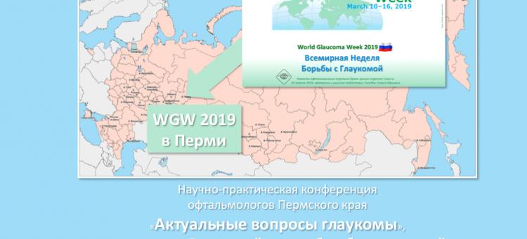 Глаукома WGW 2019 в Перми