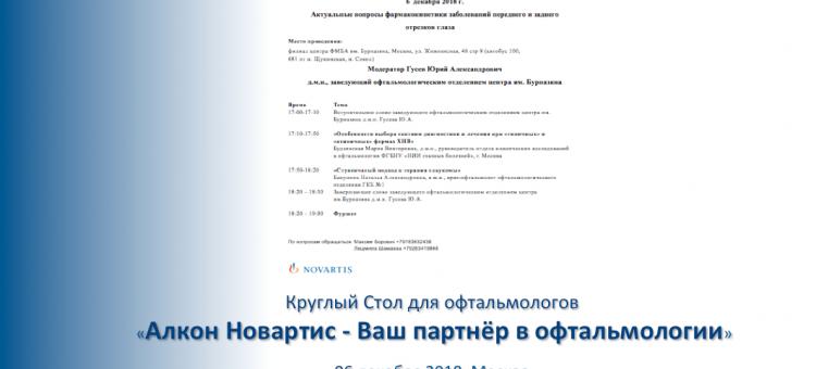 Круглый стол офтальмологов Москвы 6 декабря 2018