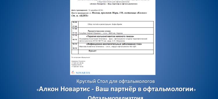 Круглый стол офтальмологов Москвы Офтальмопедиатрия