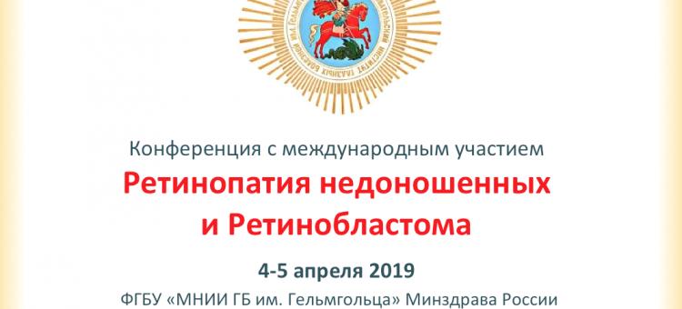 Офтальмопедиатрия 4-5 апреля 2019 МНИИ ГБ Гельмгольца