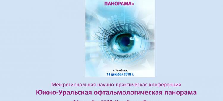 Южно Уральская Офтальмологическая Панорама 2018