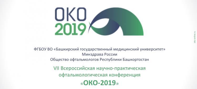 Офтальмология России Око 2019 Уфа