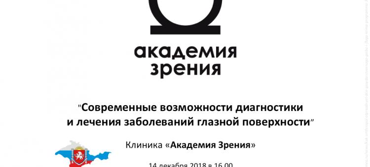 Клиника Академия зрения Симферополь