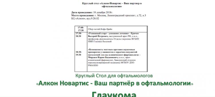 Круглый стол офтальмологов Москвы Глаукома Лечение