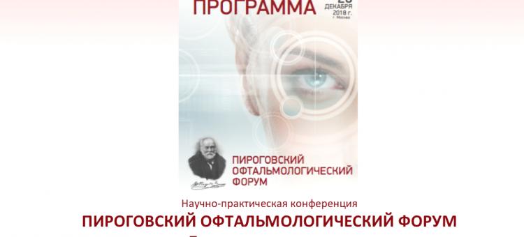 Пироговский офтальмологический форум 2018 Программа