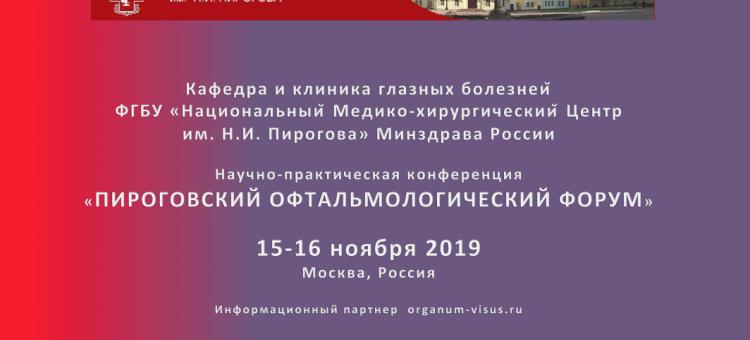 Пироговский офтальмологический форум 2019 Москва Россия