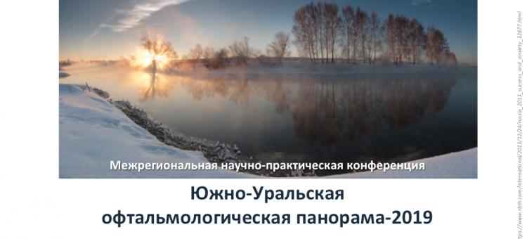 Южно Уральская Офтальмологическая Панорама 2019